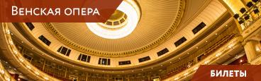 Билеты в Венскую Оперу
